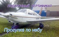 Прогулка на самолете Piper PA-28-236 Dacota